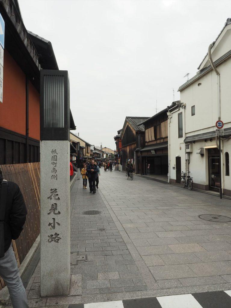 祇園町南側の花見小路