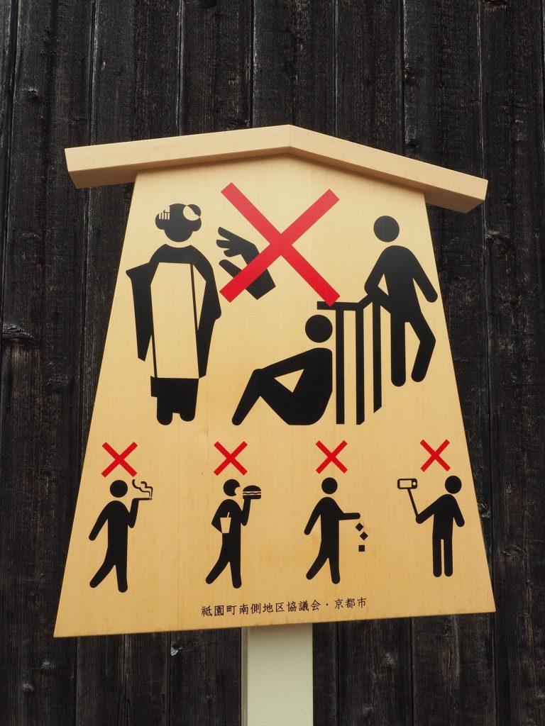 祇園の注意書き看板