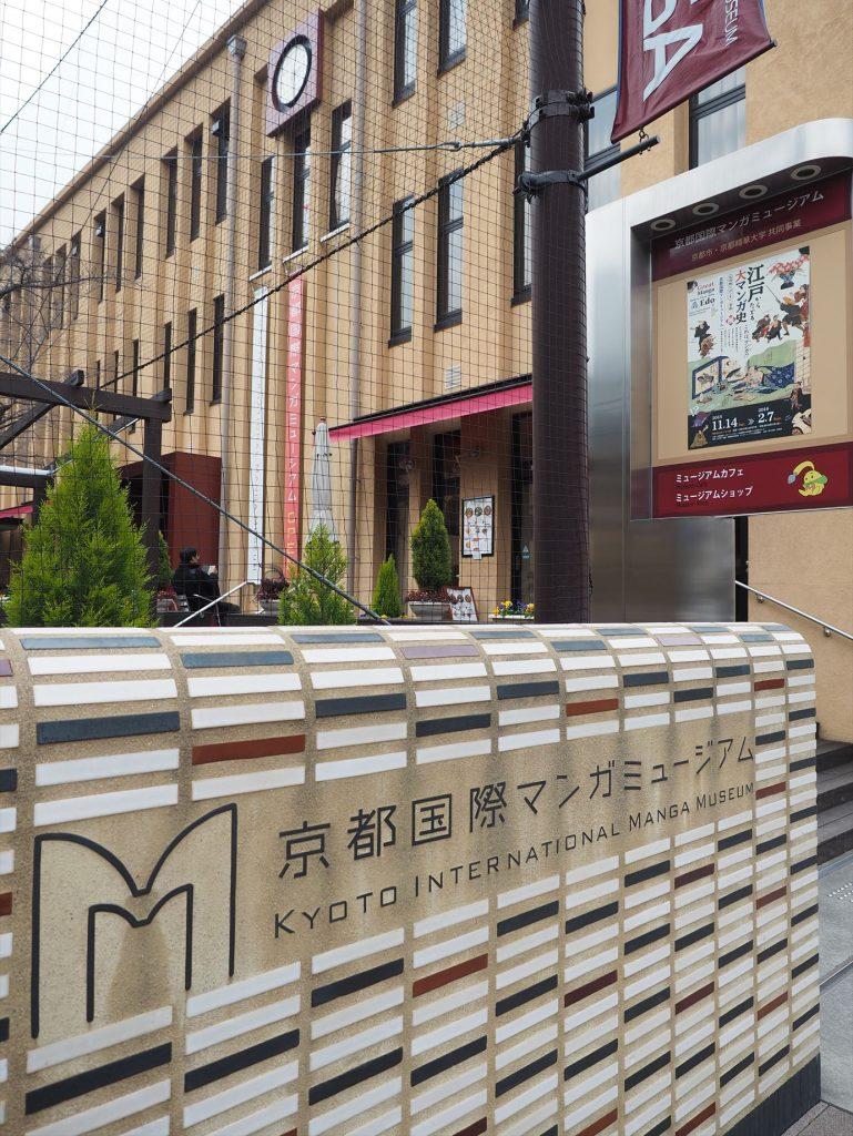 移動して京都国際マンガミュージアム