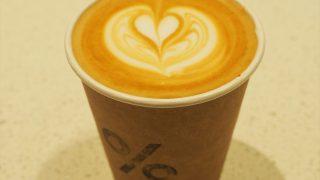 アラビカ京都・東山(%Arabica Kyoto)に行って最高のカフェラテを飲んできた