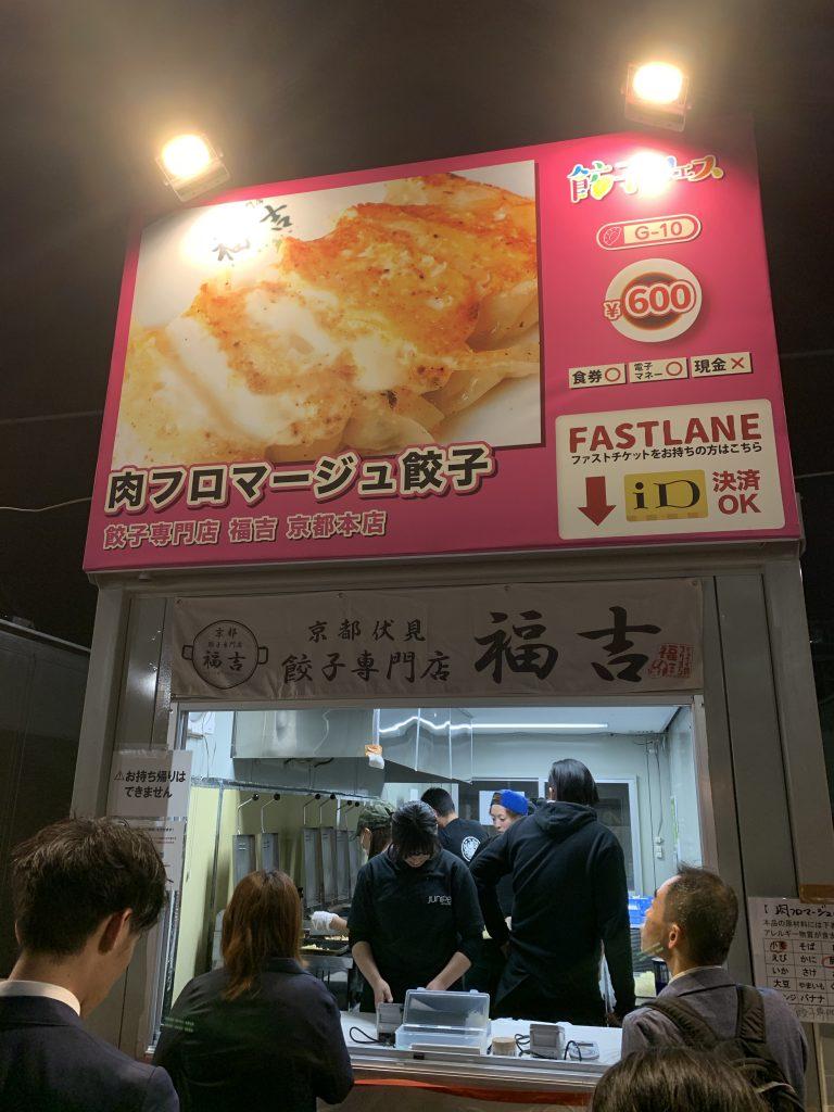 餃子フェスの肉フロマージュ餃子