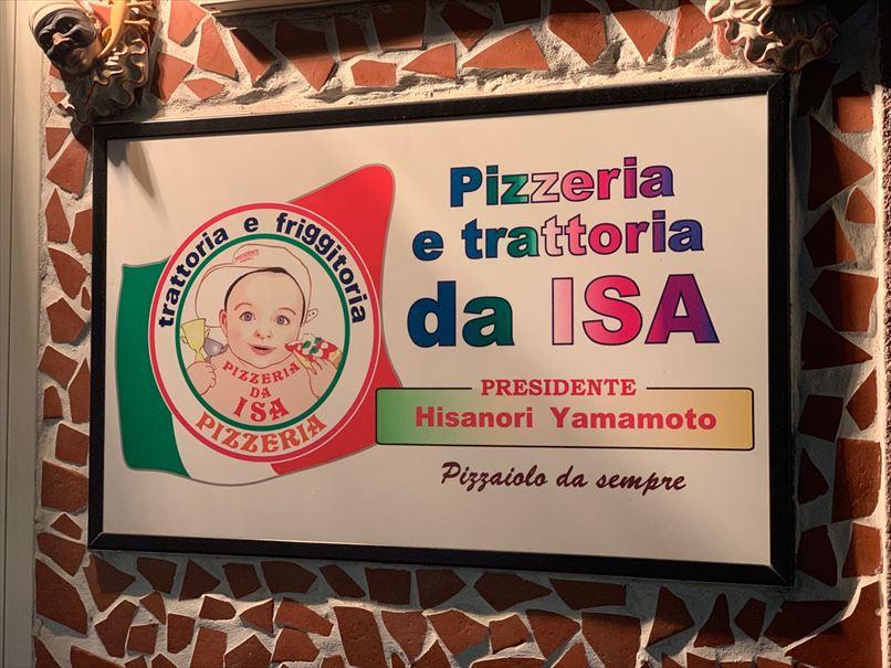 中目黒のピザ店ダイーサ