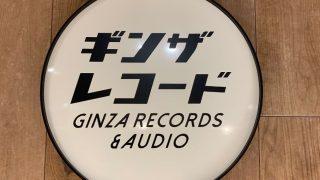 ギンザレコードが3月15日にリニューアルオープンする阪急メンズ東京に誕生