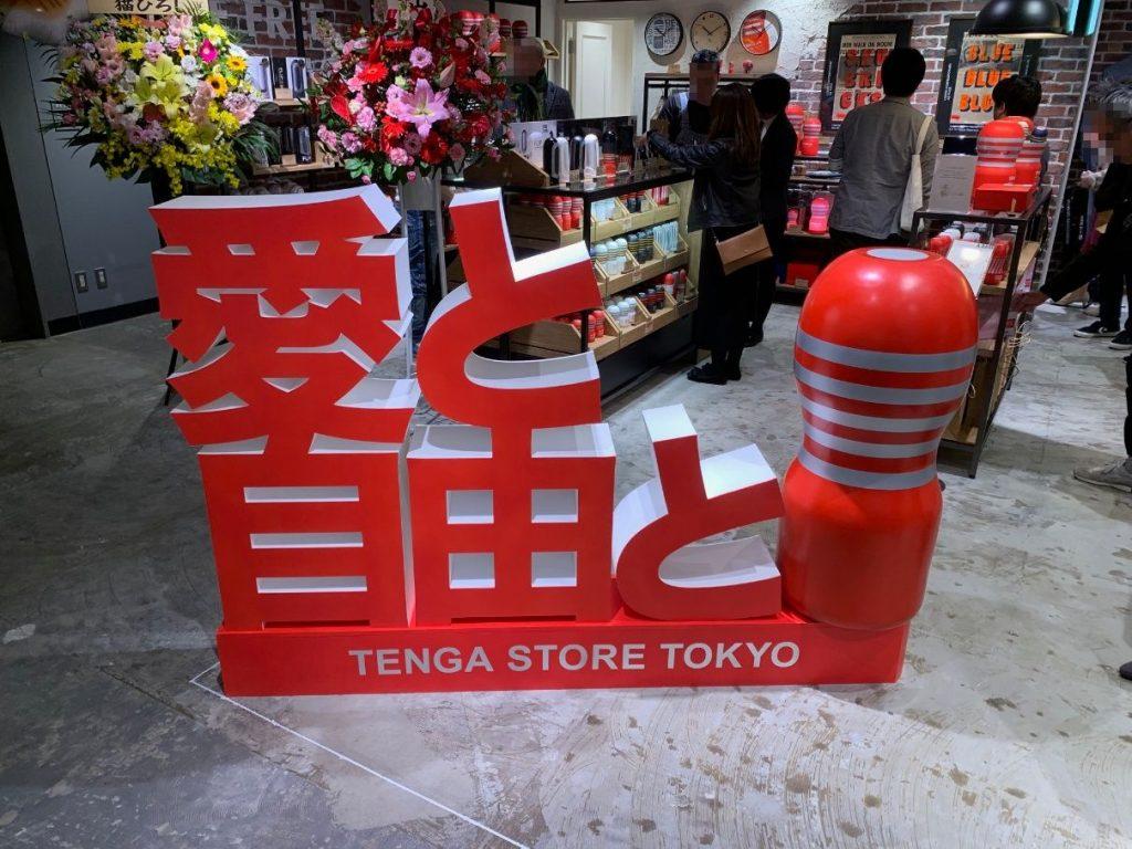 TENGA STORE TOKYO