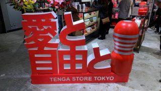 TENGAオフィシャルショップが銀座有楽町の百貨店に爆誕! は?
