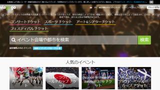 viagogoのチケットは大丈夫? 日本の二次流通・転売チケット市場の現在