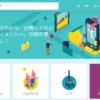 海外電子チケット「Tiqets」が日本上陸。競合他社はどうでる?