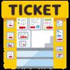 STOP!不正転売!ついにチケット不正転売法が施行される。