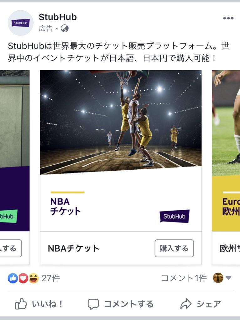 StubHubのバスケチケット広告