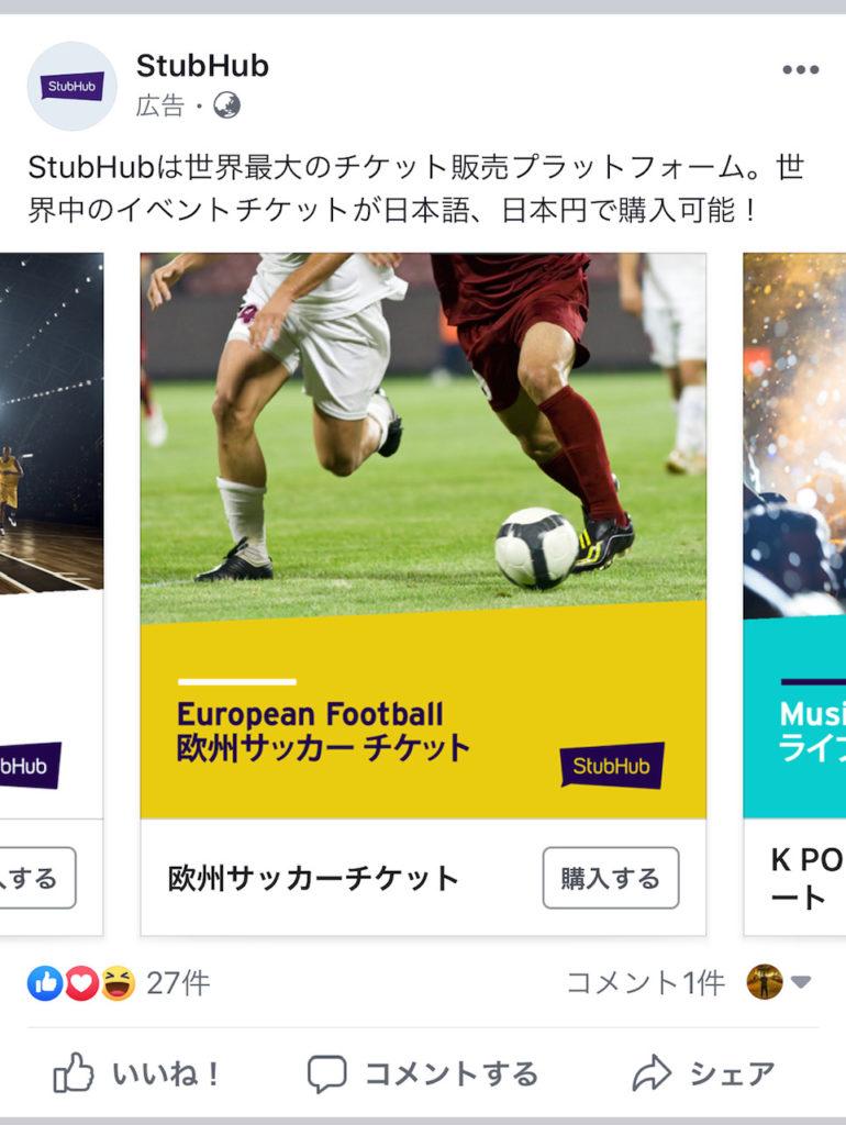 StubHubのサッカーチケット広告