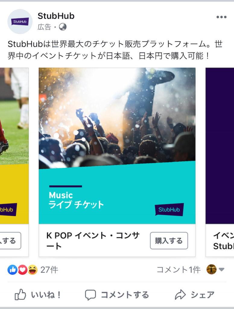 StubHubのライブチケット広告