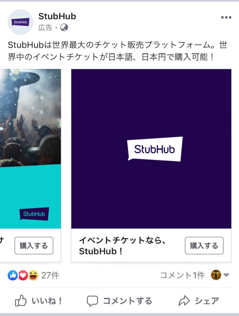 StubHubのエンタメチケット広告
