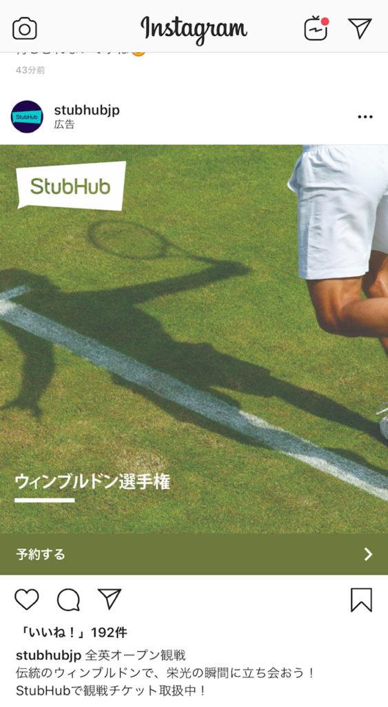 StubHubのテニスチケット広告