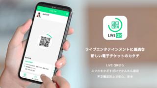 チケットボードが新しい電子チケットアプリを発表