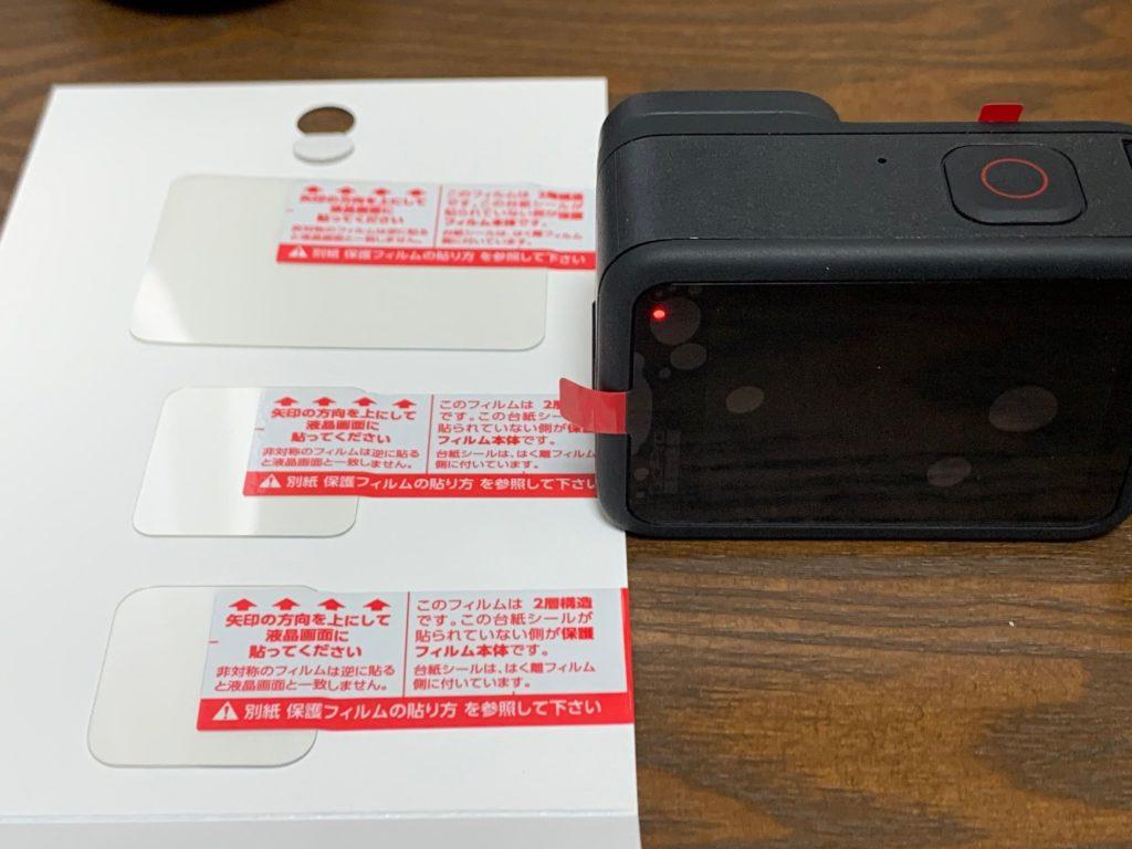 GoProHero9にフィルムを貼る