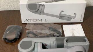 最新スマホ用3軸ジンバルSnoppa ATOM2が届いたので開封してみる