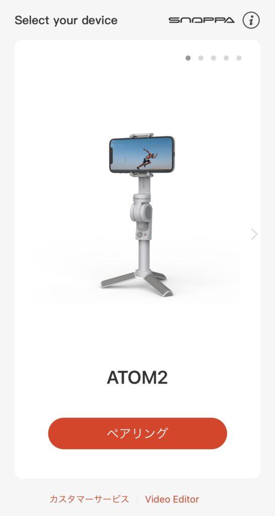 Snoppa Atom2をアプリと連携